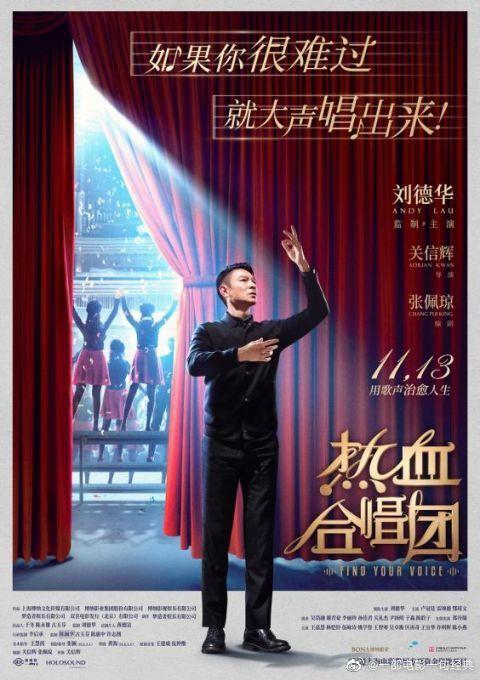 刘德华监制并领衔主演的《热血合唱团》宣布定档11月13日