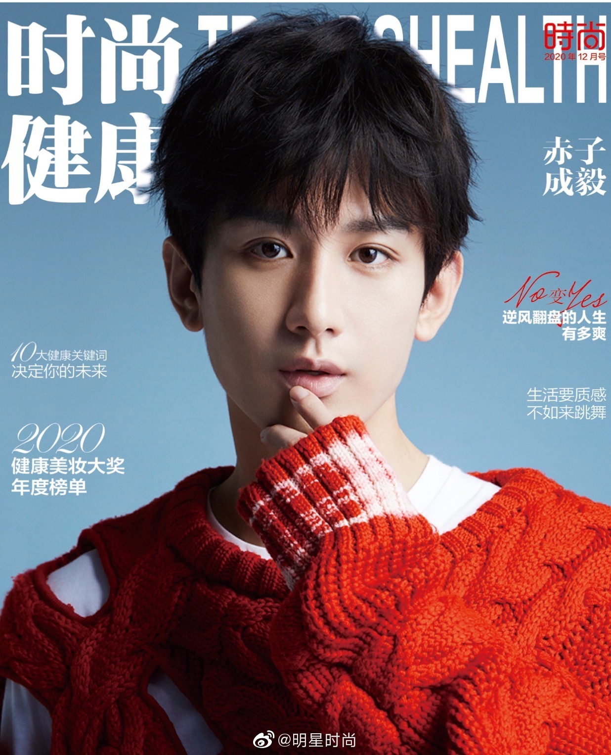 成毅时尚健康封面预告发布,着镂空红毛衣特写镜头,冷光色调显质感