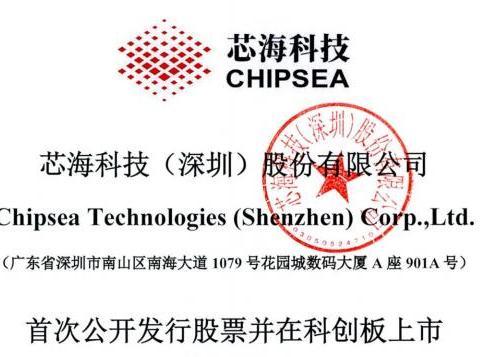 芯海科技IPO:贿赂官员非法获取国家补贴,大客户回款困难, 个人频繁转让公司股份