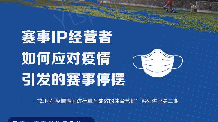 禹唐商学院 | 讲座预告:赛事IP经营者如何应对疫情引发的赛事停摆