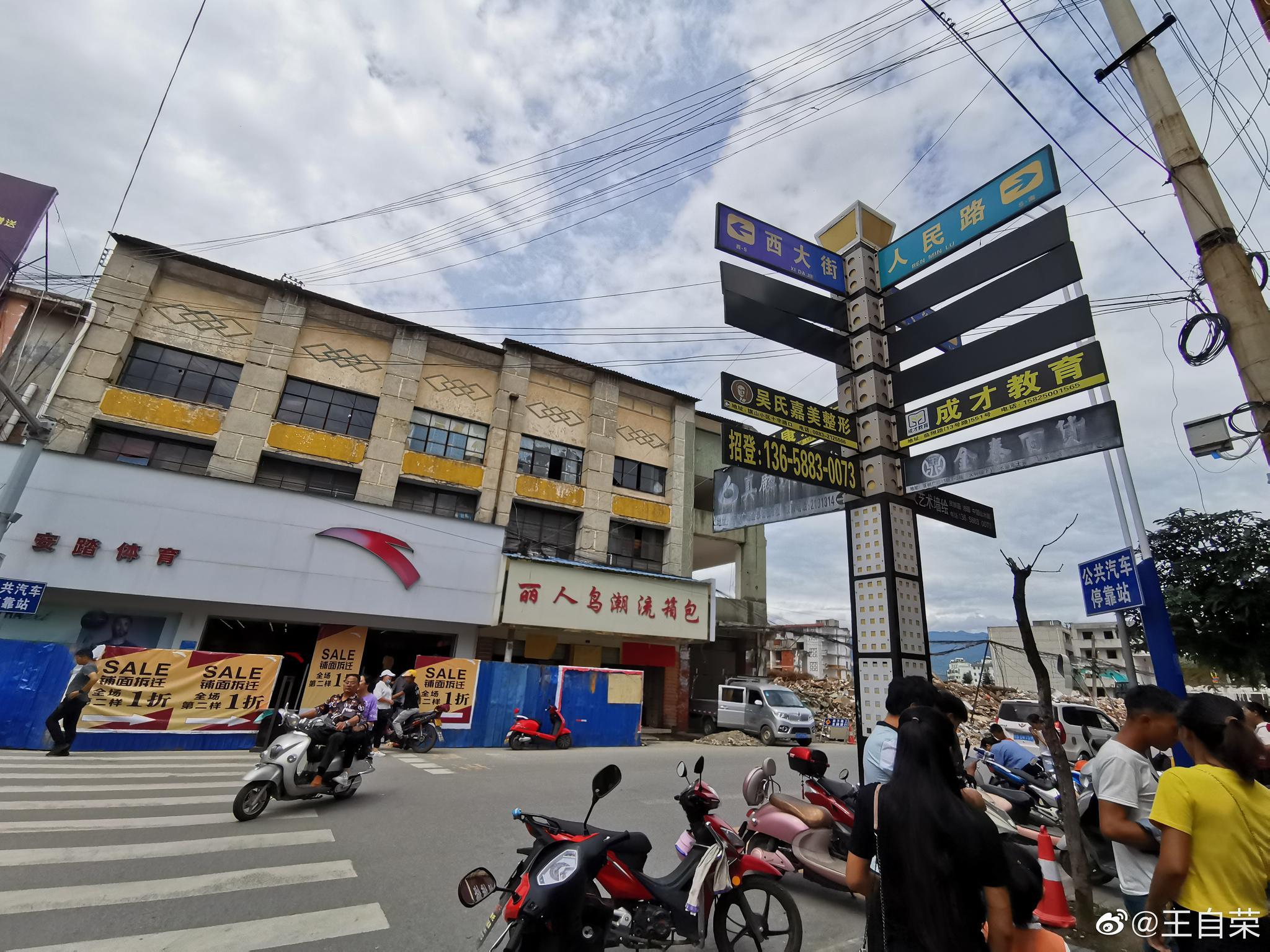 正在拆迁中的临沧西大街(靠章嘎村的一面),临沧人永远的记忆。