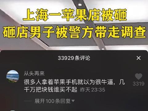 某音网友点评上海某苹果手机店被砸!