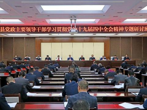 周伟在市县党政主要领导干部学习贯彻党的十九届四中全会精神专题研讨班上作专题辅导报告