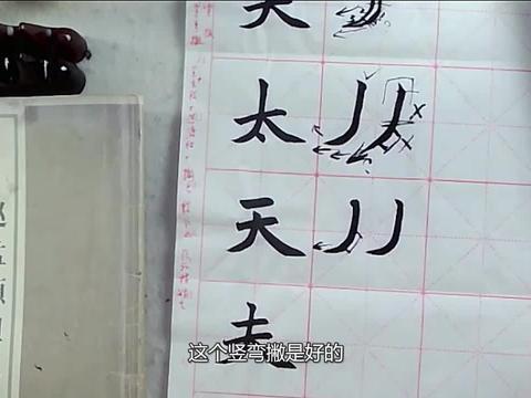毛笔字入门 怎样练写毛笔字 毛笔书法初学 学毛笔字的好处
