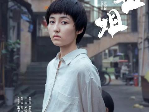 张子枫挑大梁演《我的姐姐》,成新晋国民闺女