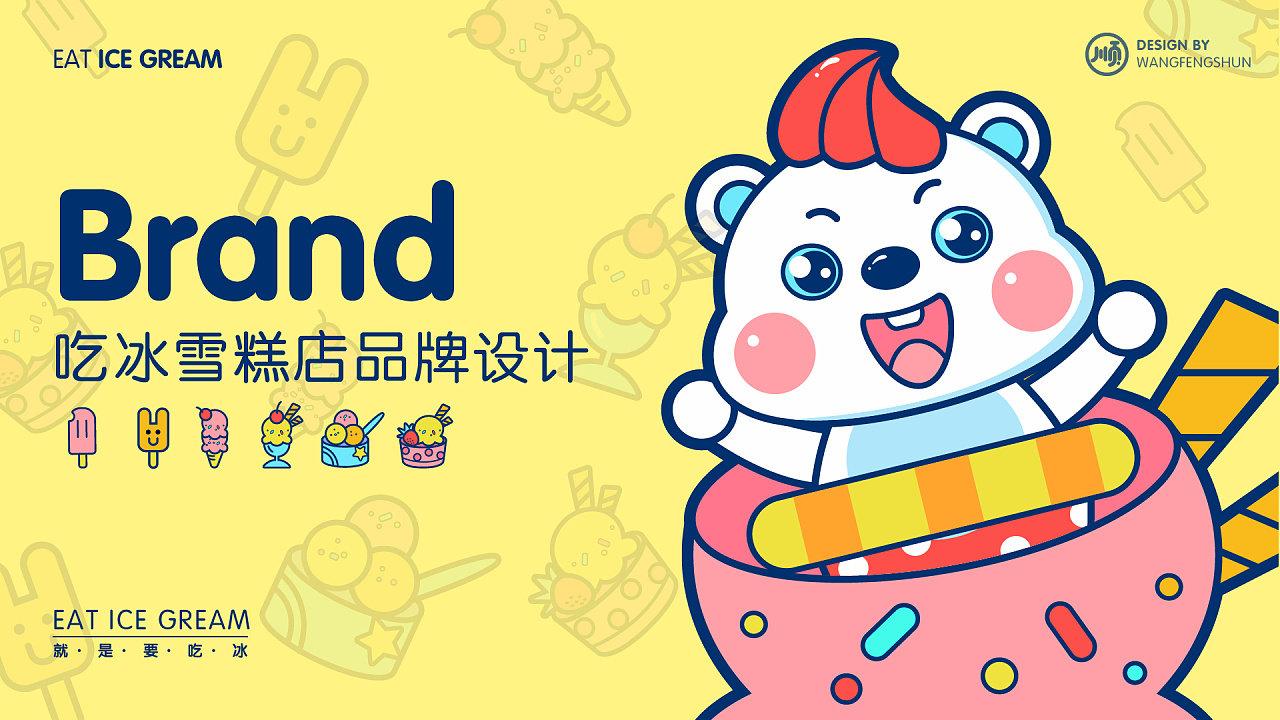 王风顺吃冰雪糕店logo设计及IP元素品牌VI设计提案作品