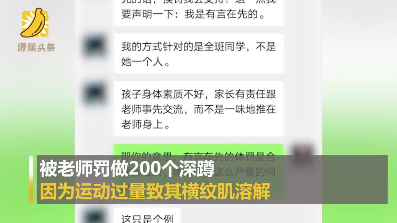 江西一学生被罚做200个深蹲出现血尿 老师:学生自己缺乏锻炼