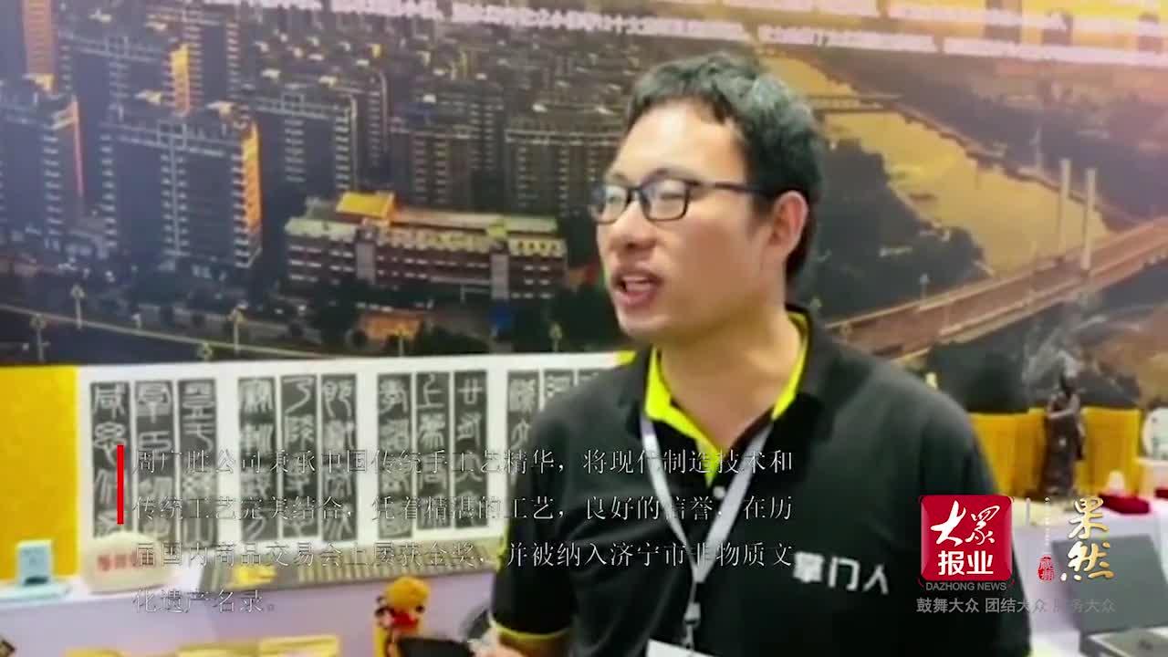 果然视频|周广胜木雕百余件产品亮相首届中国国际文化旅游博览会