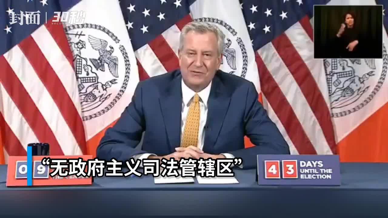 30秒|美国三城市被认定为无政府管辖区 纽约市长:特朗普的又一个把戏