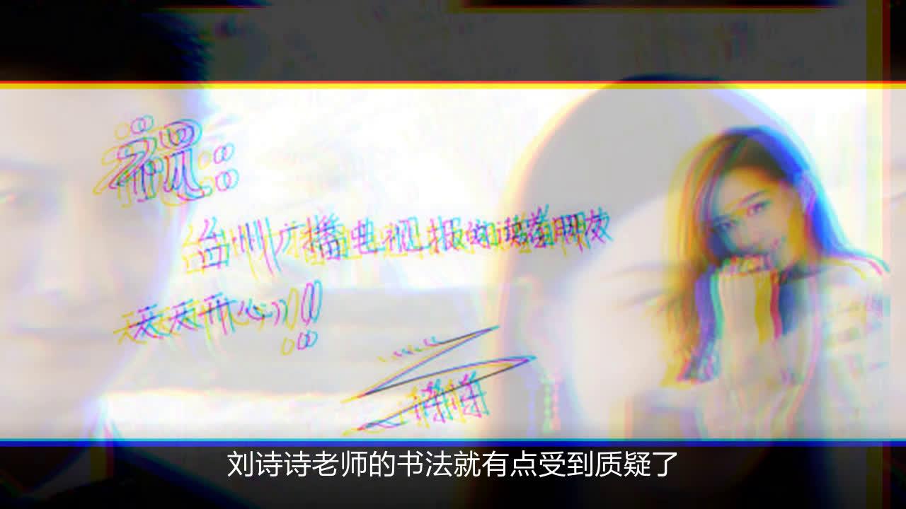 同样写字,巩俐为中国女排写书法圈粉,刘诗诗baby被批小学生