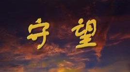 守望:杨爱公、李秀英一家两代接力守护左权墓七十载记事