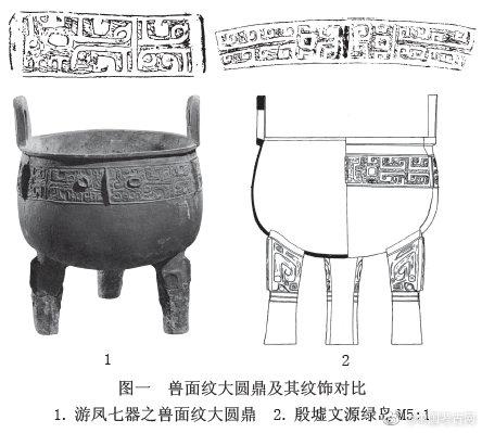 论游凤七器—关中地区先周时期铜器群探索之二
