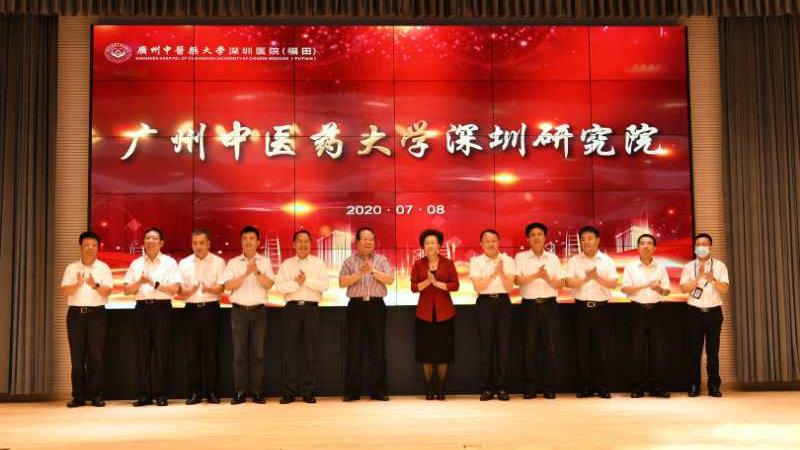 广州中医药大学深圳研究院挂牌成立