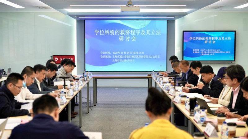 """""""学位纠纷的救济程序及其立法""""研讨会在上海交通大学召开"""