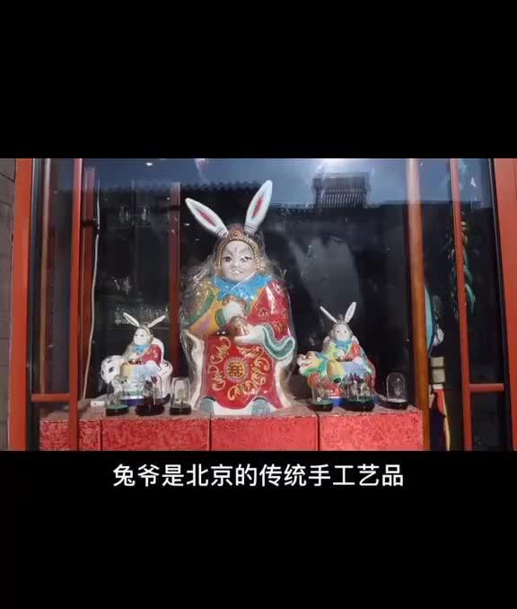 非物质文化遗产:北京兔儿爷,北京人应该都知道!