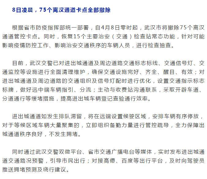 8日零时起,长江大桥、江汉桥恢复单双号通行。(长江日报)