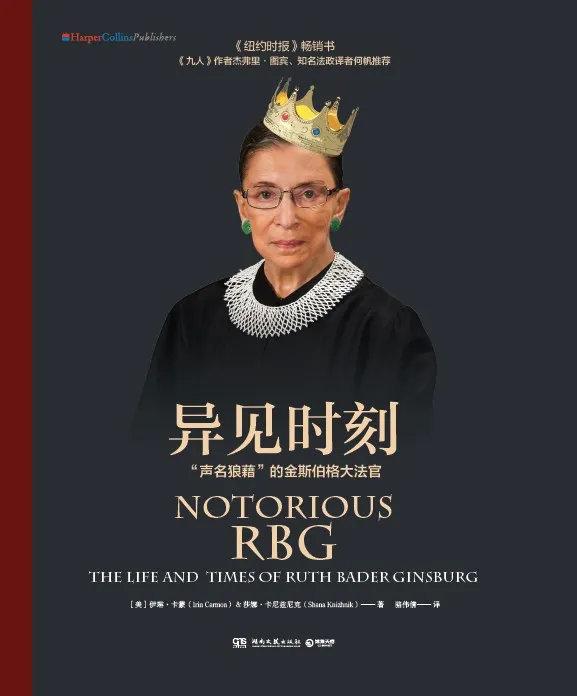 上周五,美国最高法院大法官金斯伯格去世的消息骤然而至