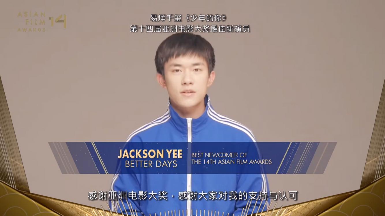 属于易烊千玺和刘北山的荣誉小合集  金像奖最佳新演员、大众电影百
