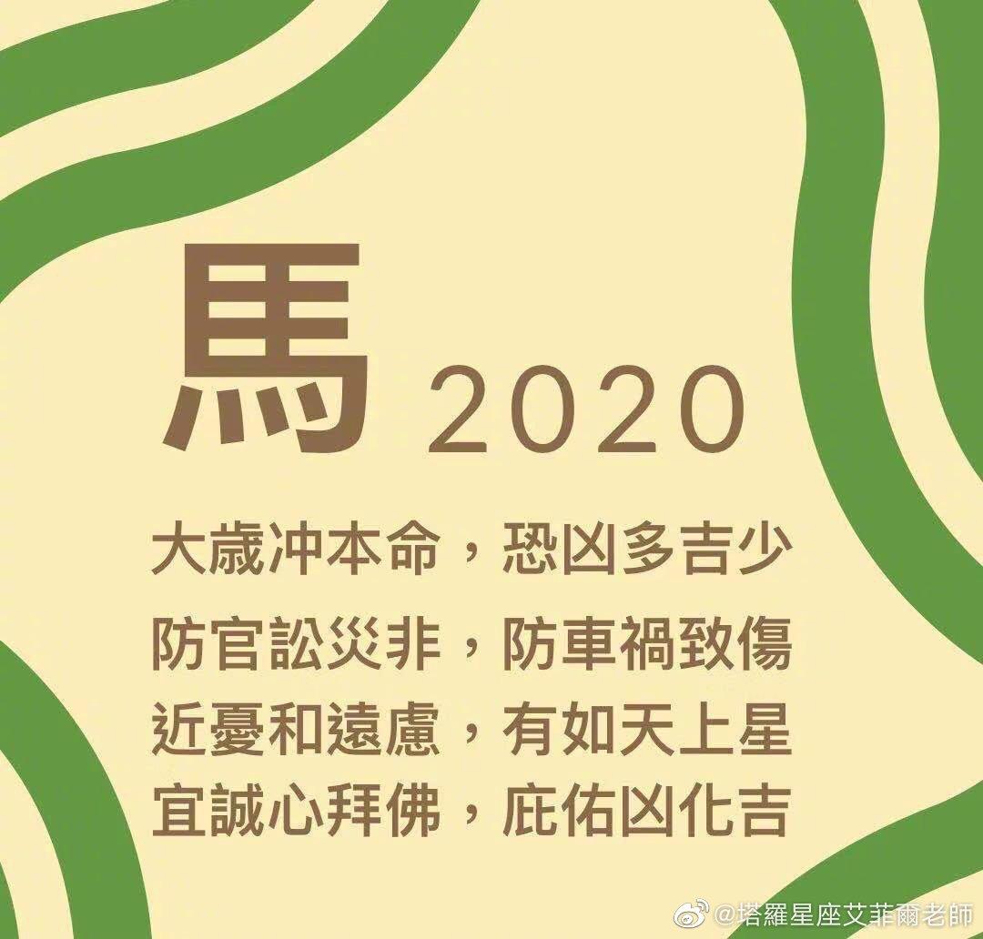 """【2020生肖马与『鼠本命年相冲』""""冲""""代表动荡、冲突"""