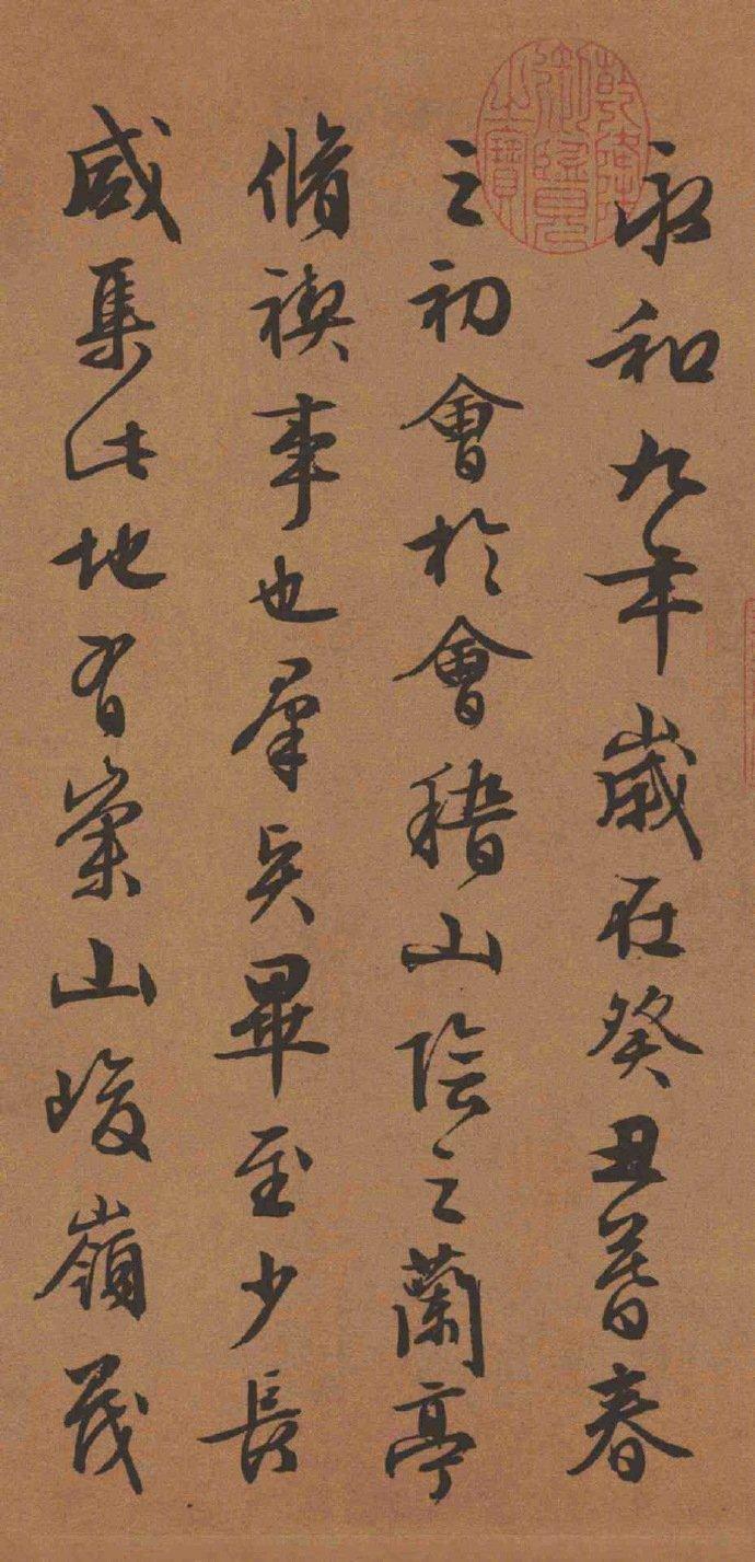 文征明《临兰亭序》。此作品是之一,纵29.2厘米,横120.5厘米
