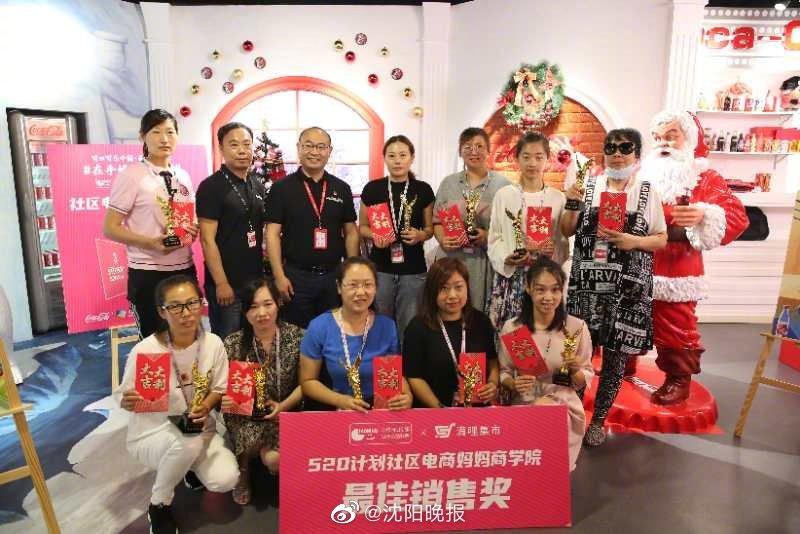 赋能小店经济,辽宁中粮可口可乐520计划为社区电商妈妈插上超能翅膀