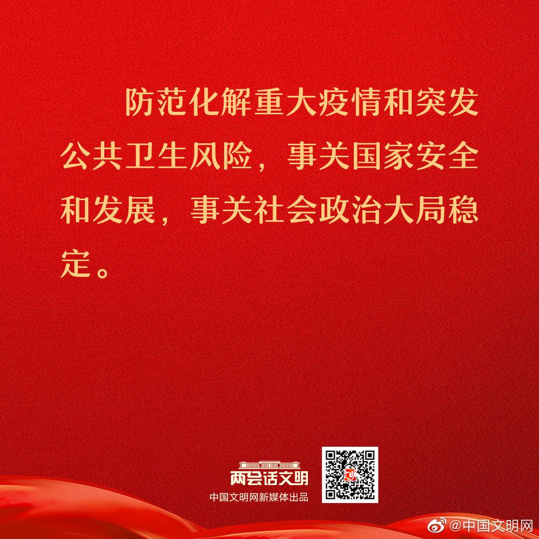 中共中央总书记、国家主席、中央军委主席习近平24日下午参加十三届全