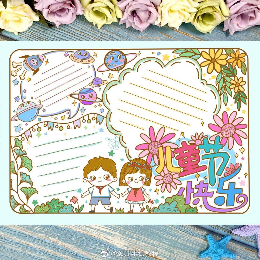 六一儿童节 父亲节主题手抄报排版设计作者:小野手绘