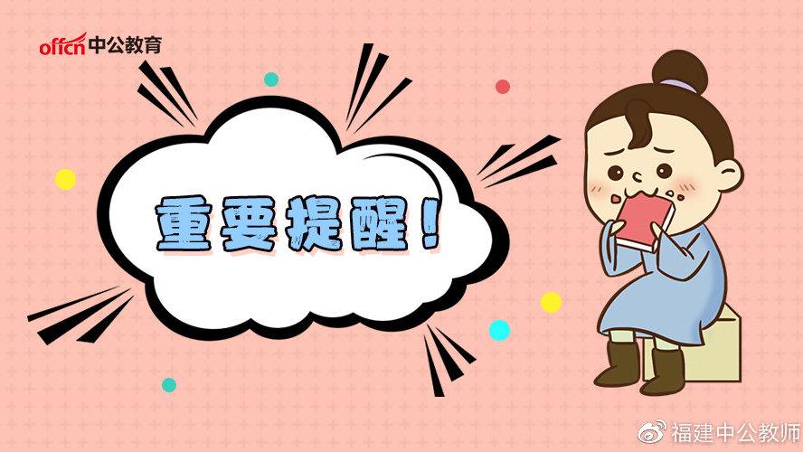 """【福建省教育厅官宣】2021福建教师招聘不实行""""先上岗后考证""""政策"""
