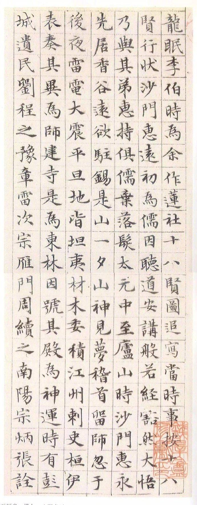 文徵明造诣最高的小楷 《莲社图记》册。文徵明的小楷