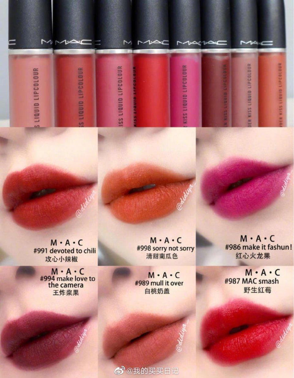M·A·C柔雾唇釉试色,不得不说mac的口红颜色真的很正