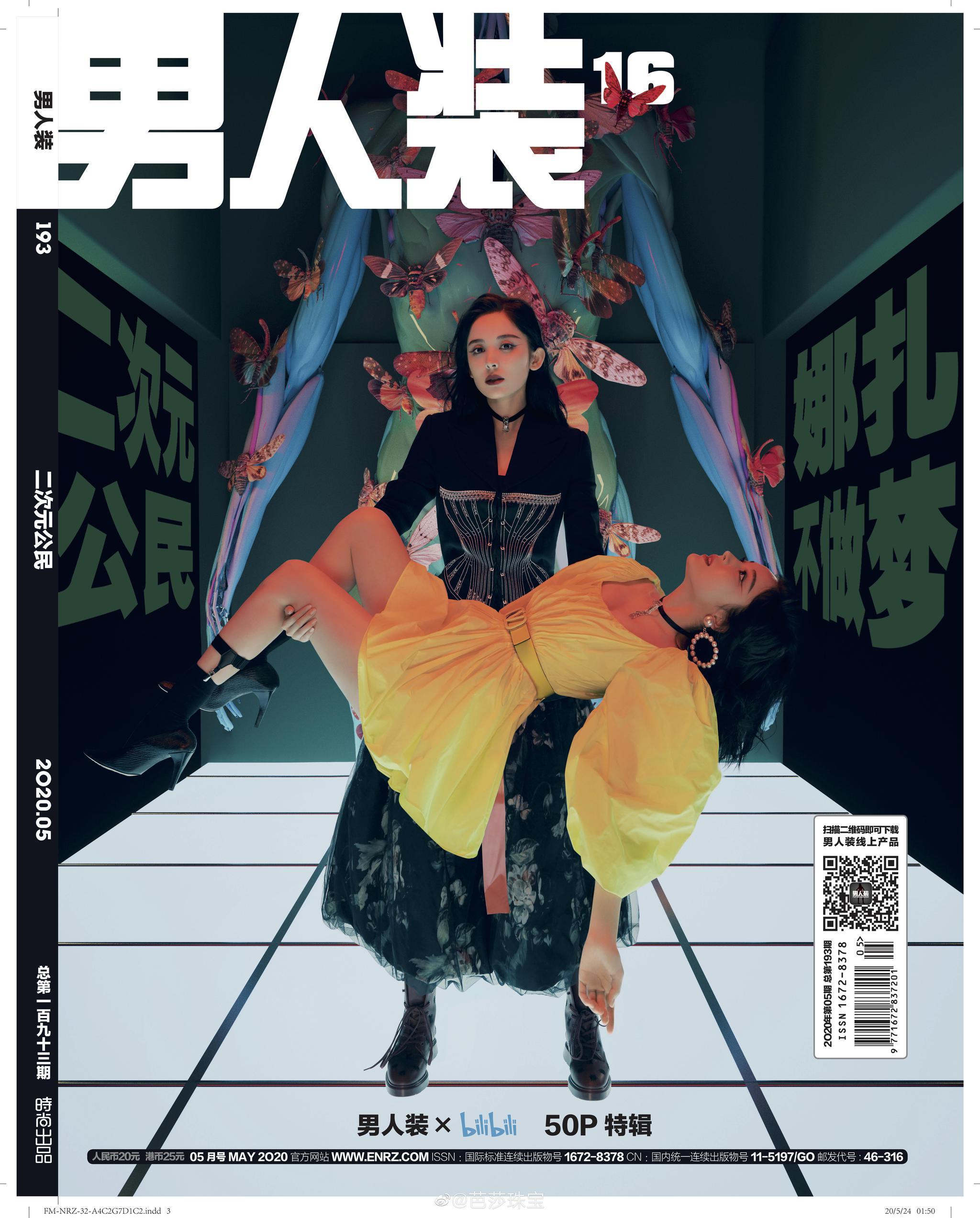 男人装16周年改版首刊封面人物@我是娜扎 ,二次元的入口已经开启