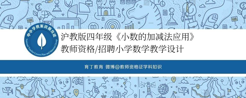 教师资格/招聘小学数学教学设计:沪教版四年级《小数的加减法应用》