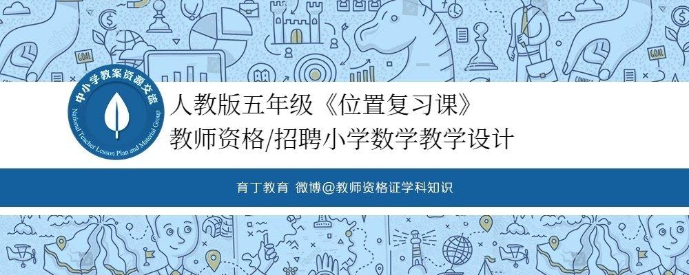 教师资格/招聘小学数学教学设计:人教版五年级《位置复习课》