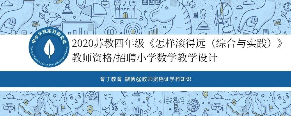教师资格/招聘小学数学:2020苏教《怎样滚得远(综合与实践)》
