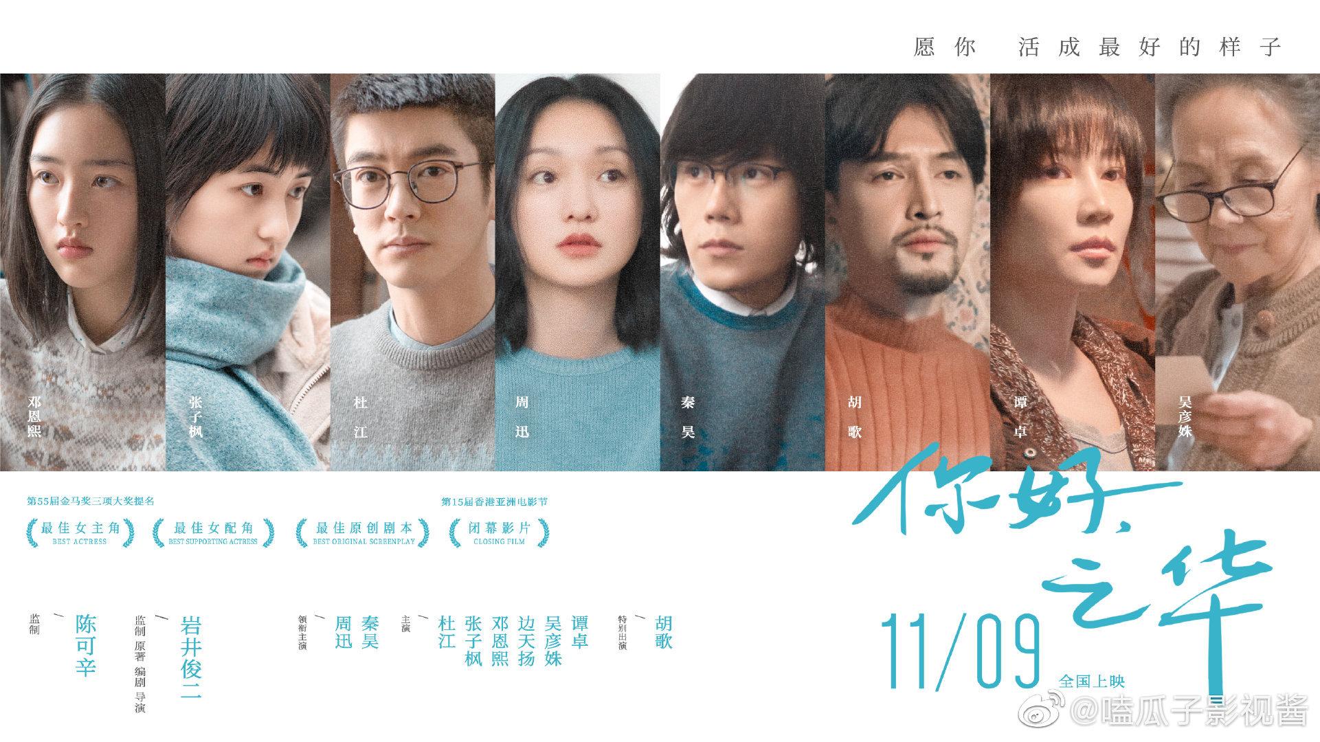 讲述了一个关于初恋的青涩故事,周迅主演,岩井俊二导演