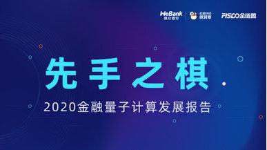 2020金融量子计算发展报告:2050年市场将飙升2600亿美元以上-可下载