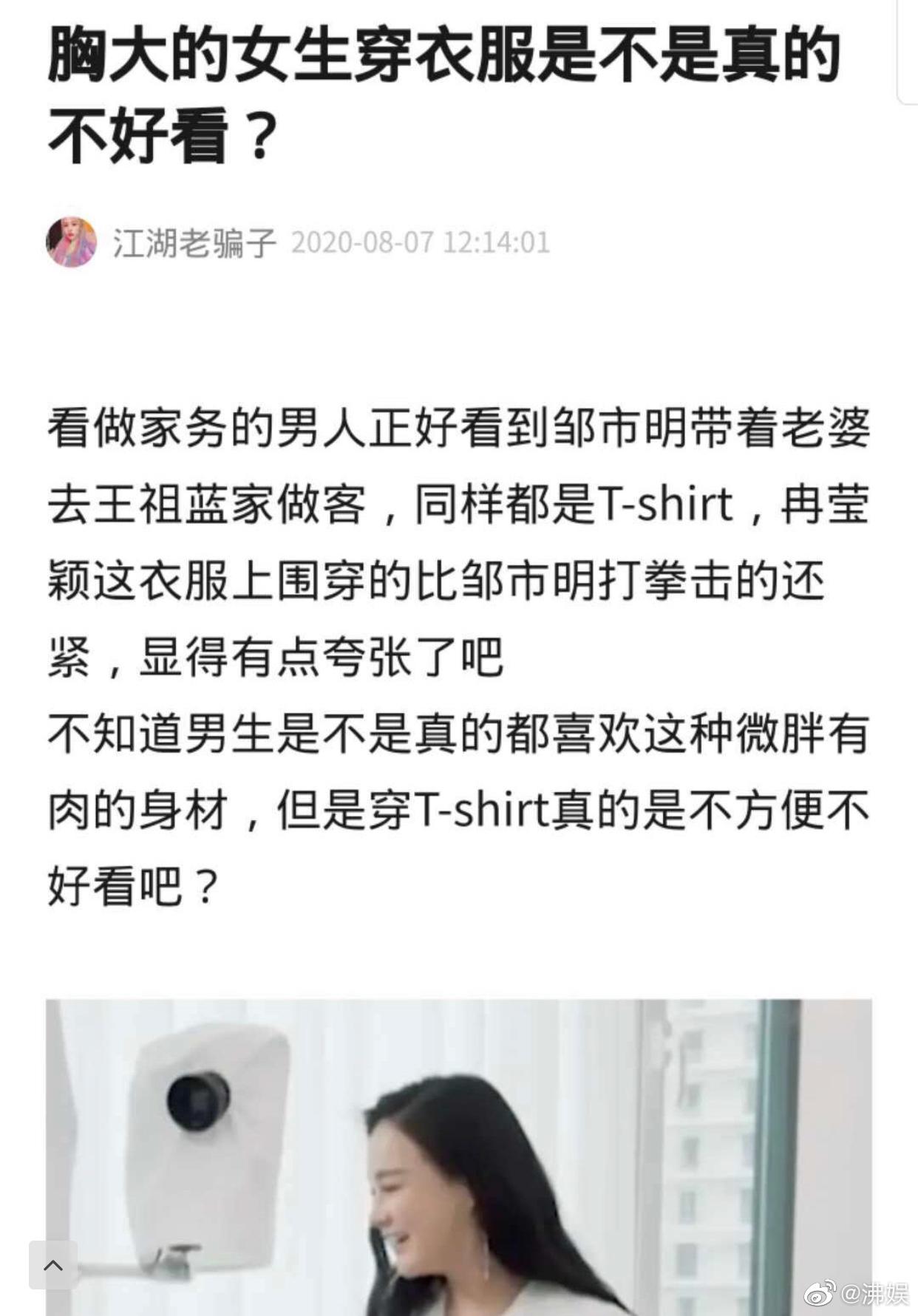 《做家务的男人》冉莹颖身材惹争议网友说这身材太夸张了