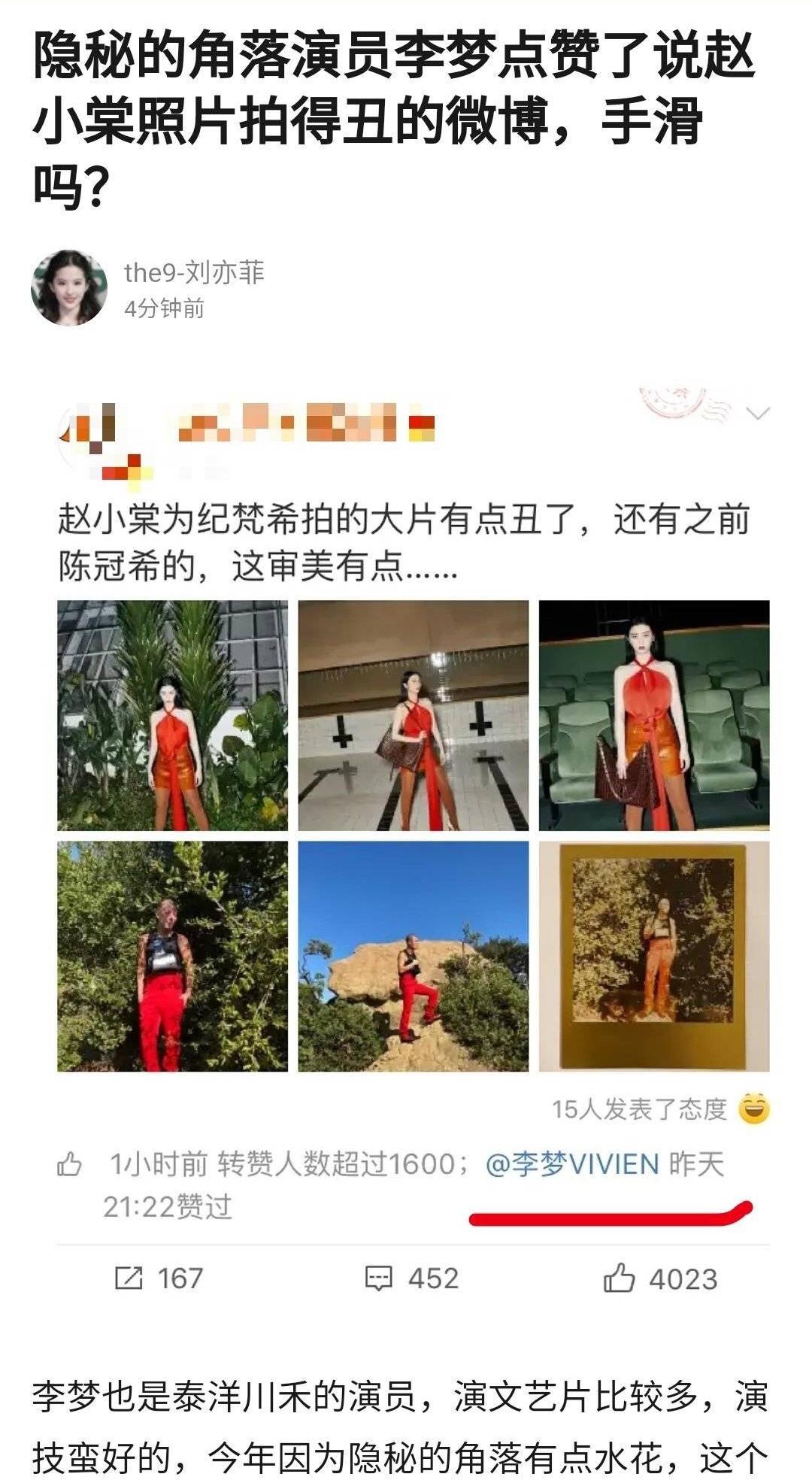 李梦点赞赵小棠、陈冠希拍的纪梵希大片太丑的微博,最近流行手滑