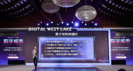 投资招商搬到淘宝上!杭州市西湖区上线云招商平台