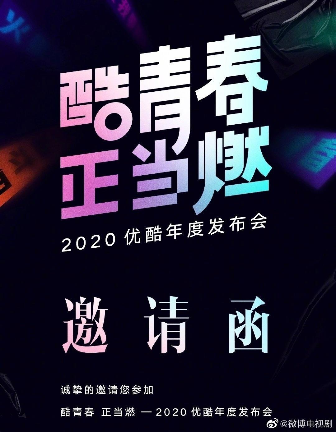 优酷年度发布会备播剧目《琉璃》成毅、袁冰妍、刘学义、张予曦《天