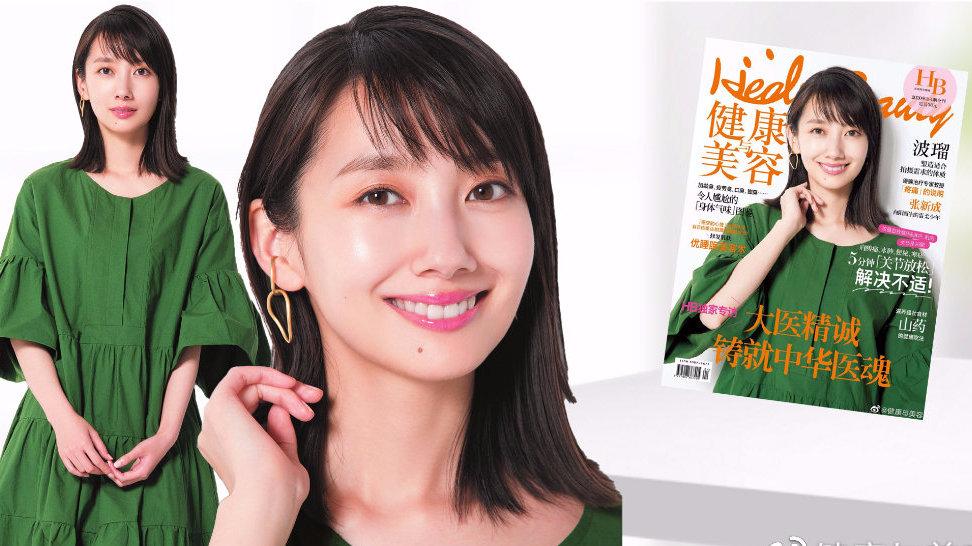 与炎亚纶、许光汉勾勒90年代爱情故事,波瑠分享她的独家健康秘籍!