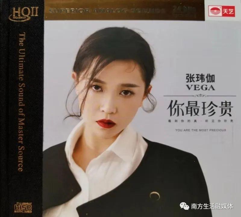 《光辉岁月》经典音乐专辑欣赏/《张玮伽·你最珍贵》新专辑欣赏