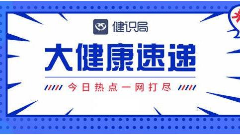 大健康速递 | 武汉市委市政府召开《武汉市抗击新冠肺炎疫情表彰大会