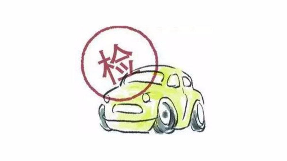 7月底再不申领检验合格标志 2038辆机动车将被强制报废