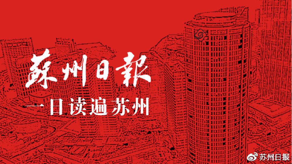 强劲复苏!前三季度苏州GDP增2.4%