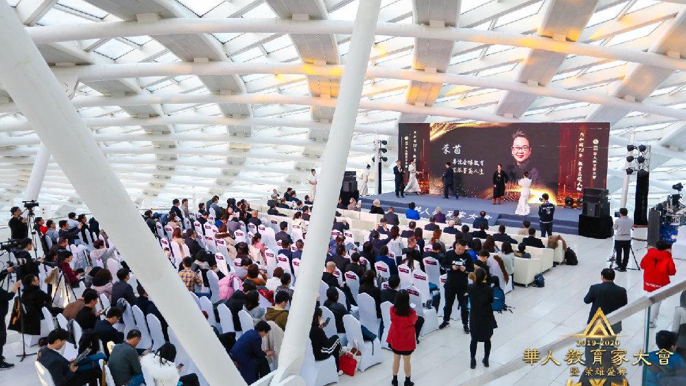 作育英才,智享未来:2019-2020华人教育家大会成功举行