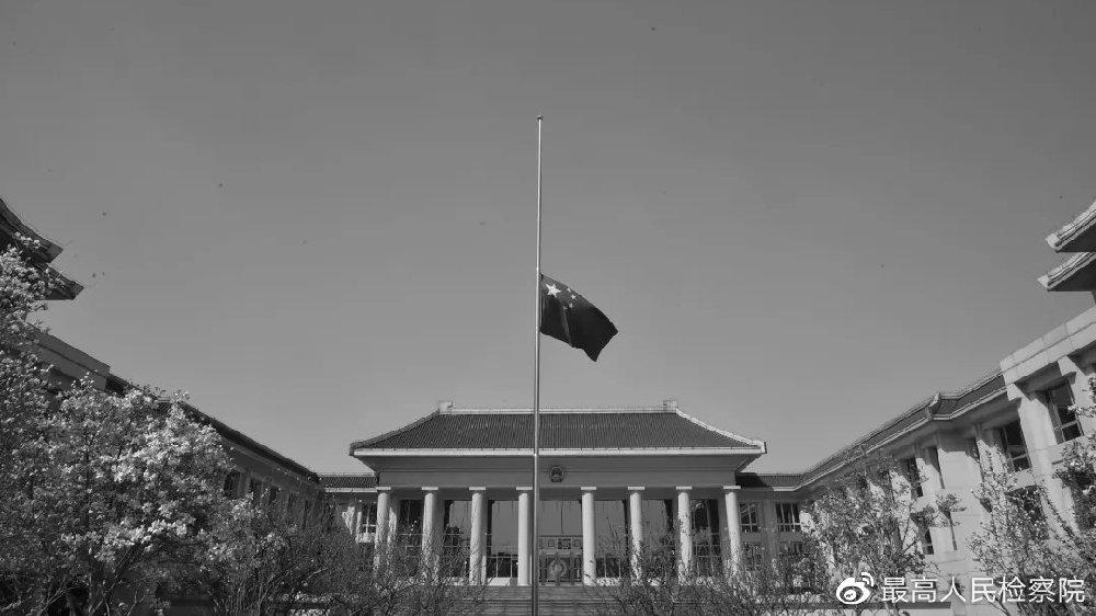 全国检察机关下半旗,悼念英烈和逝世同胞!