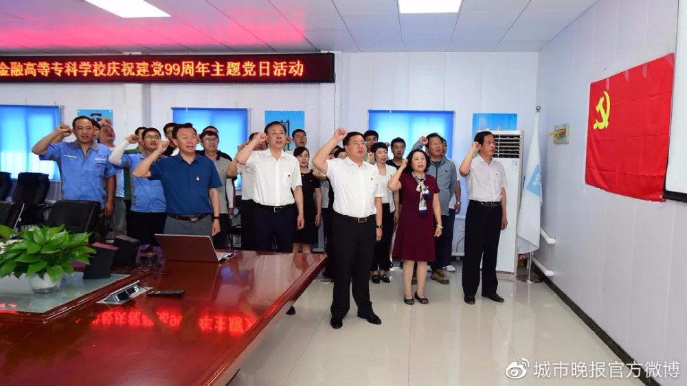 长春金融高等专科学校举行庆祝建党99周年主题党日活动