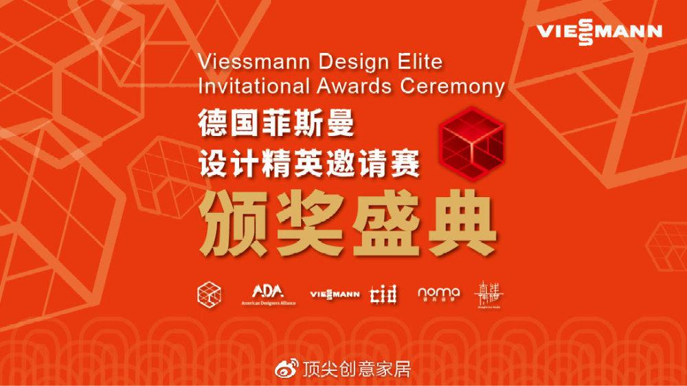 2020德国菲斯曼设计精英邀请赛上海站颁奖典礼