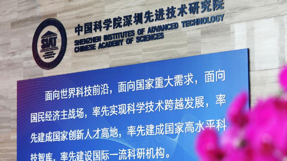 深圳先进院成功获批两个博士学位授权点!